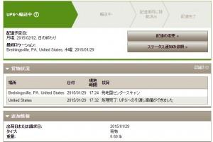 UPSの追跡サイト