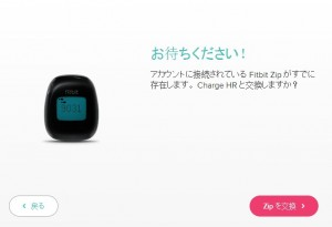 Fitbitの交換