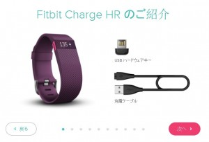 Fitbit charge HRの内容