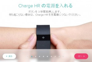 Fitbit charge HRの電源指示