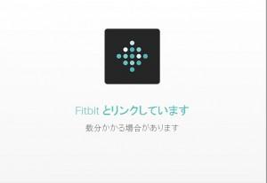 Fitbit charge HRのリンク中