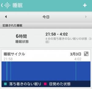 Fitbitの睡眠の記録のアプリ