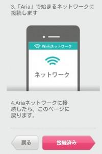 Ariaのセットアップの仕組み