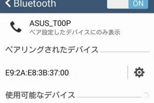 AndroidのBluetoothの設定