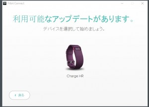 Fitbit Connectのアップデート通知
