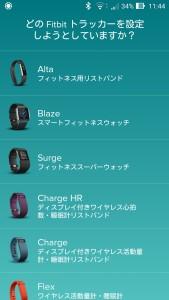 Fitbitのセットアップ