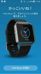 Fitbit Blazeセットアップ完了