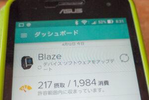 Fitbit Blazeのアップデート