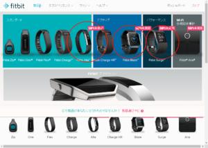 fitbitの商品一覧