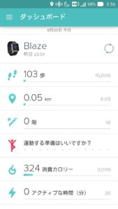 AndroidのFitbitアプリ