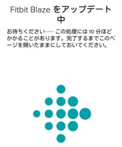 Fitbitのアップデート