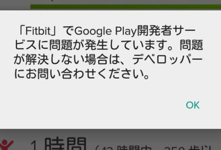 GooglePLAY開発者サービス