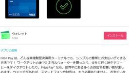 Fitbit Payが2018年から使えるようになるのは無理みたい (再編集)