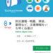 Fitbitで緊急地震速報や災害情報を受信する(今の所の方法)