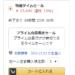 AmazonプライムセールでFitbit IONICが15%OFFになってます