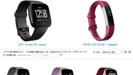 3月18日限定Amazonにて、Fitbit「Versa」「AltaHR」のタイムセール中