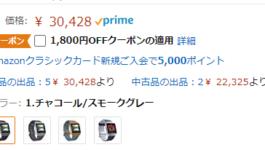 Fitbit bit最上位モデルも値下げクーポン!Amazonプライム会員の値引き品が変更されました