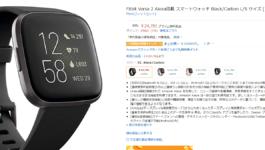 日本ではFitbit Versa 2が9月24日の本日から発売です