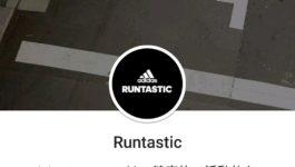 Runtasticアプリがアディダスブランドになっちゃいましたね